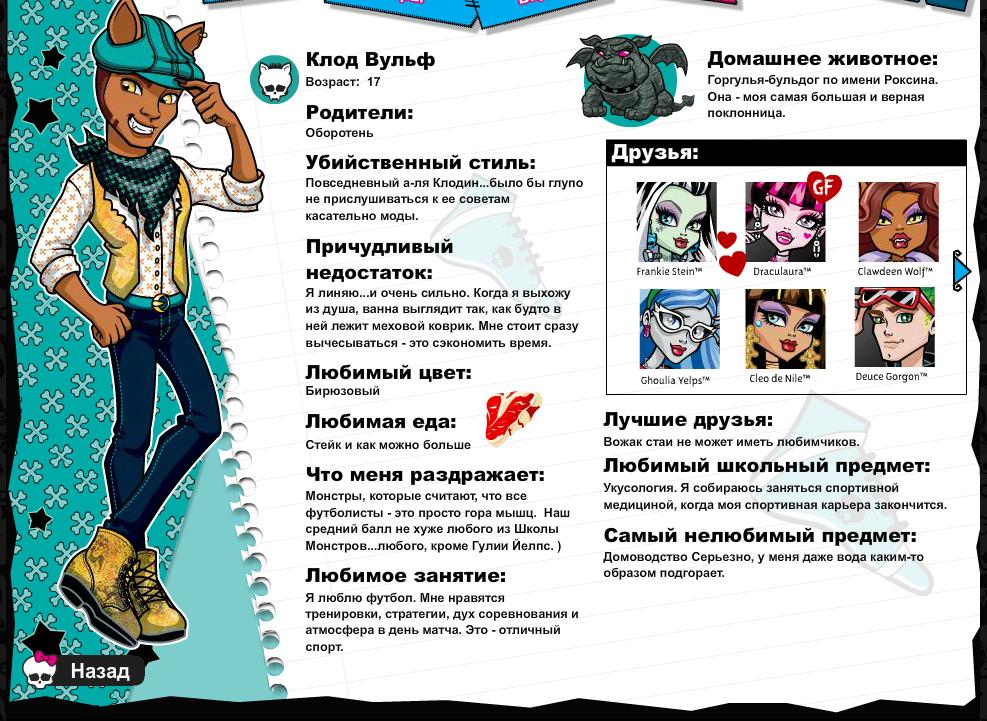 фуд-корт анкеты монстер хай на русском картинки нет, это