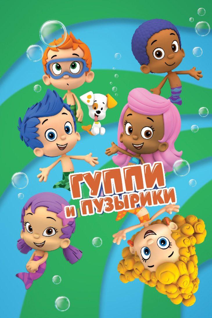 Гуппи и Пузырики - картинки из мультфильма, постеры