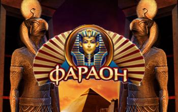 Фараон игра казино online keno casino