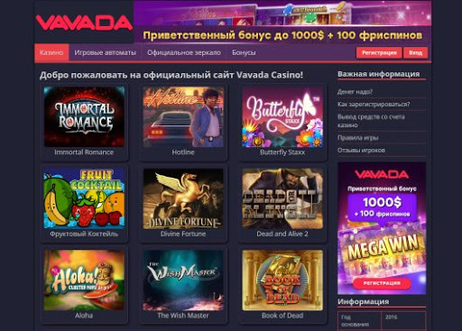 Vavada казино онлайн играть зеркало