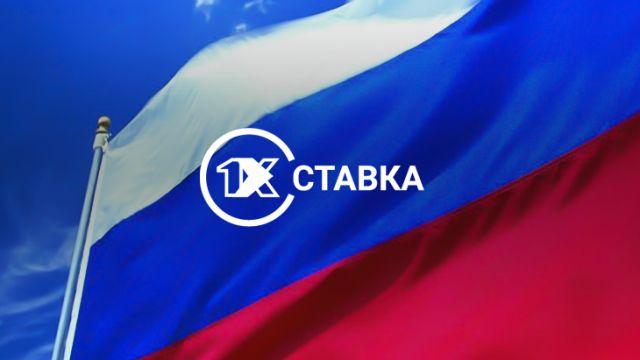 русские букмекерская контора